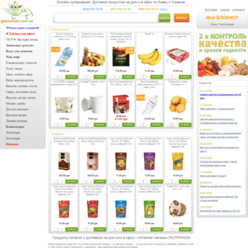 dbe33413813 gastronom.com.ua at WI. Заказ и Доставка продуктов на дом и в офис ...