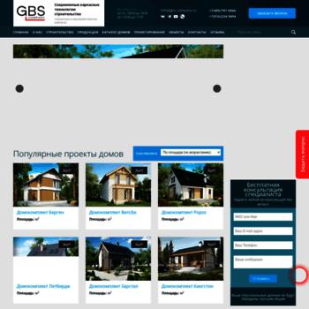 Веб сайт gbs-company.ru