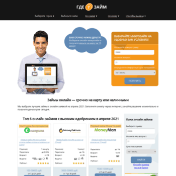 Веб сайт gdezaim.ru