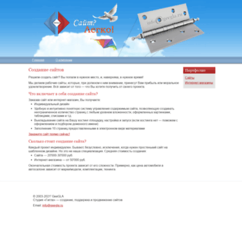 Веб сайт geegla.ru