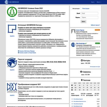 Веб сайт geobridge.ru