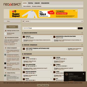 Веб сайт geodesist.ru