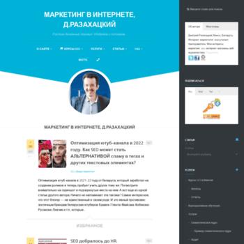 Веб сайт geoseo.by
