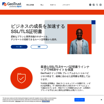 Geotrust.co.jp thumbnail