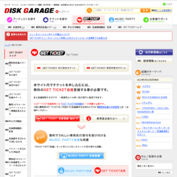 Getticket.jp thumbnail
