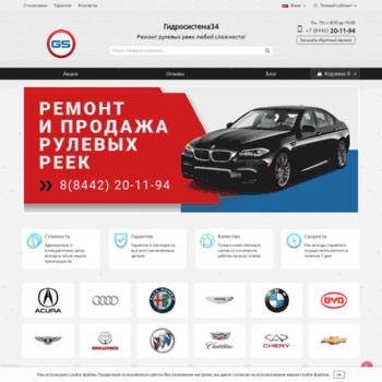 Веб сайт gidrosistema34.ru