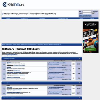 Веб сайт gidtalk.ru