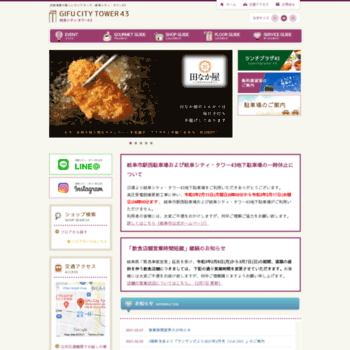 Gifucity-tower43.jp thumbnail