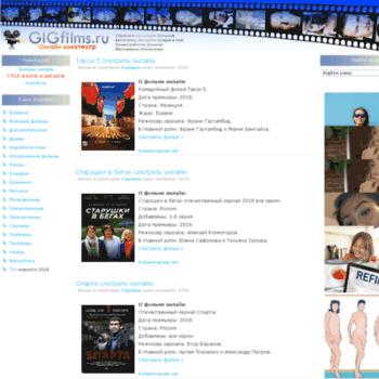 Gigfilms-hd.ru thumbnail