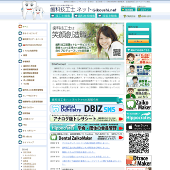 Gikoushi.net thumbnail
