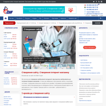 Бесплатный анализ сайта gks.com.ua