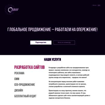 Веб сайт glo-pro.ru
