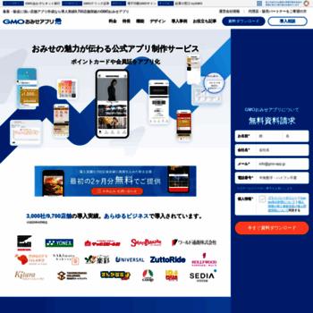 Gmo-app.jp thumbnail
