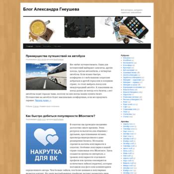 Веб сайт gneushev.ru