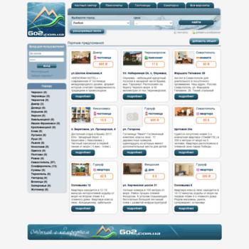 Веб сайт go2.com.ua