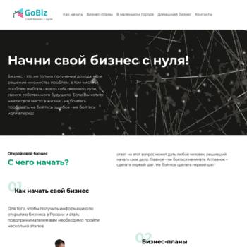 Gobiz.ru thumbnail