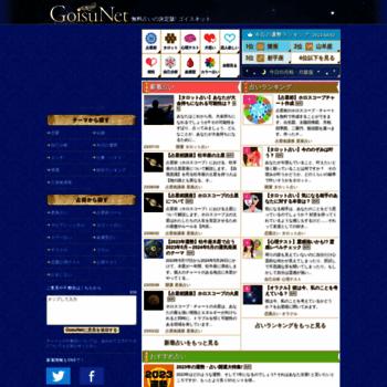 Goisu.net thumbnail