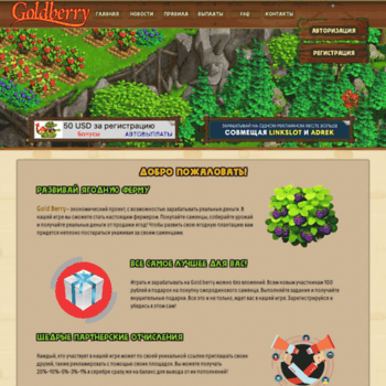 Gold-berry.biz thumbnail
