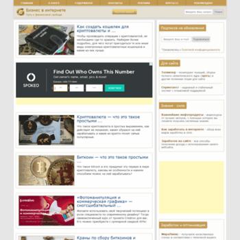 Веб сайт goldbusinessnet.com