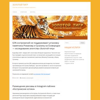 Веб сайт goldentiger.ru