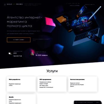 Веб сайт goldpromo.com