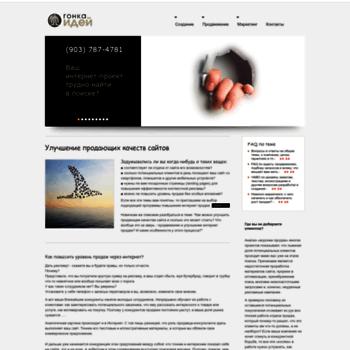 Веб сайт gonka.ru