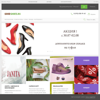 Goodshoes.ru thumbnail