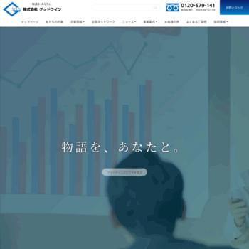 Goodwin-net.co.jp thumbnail