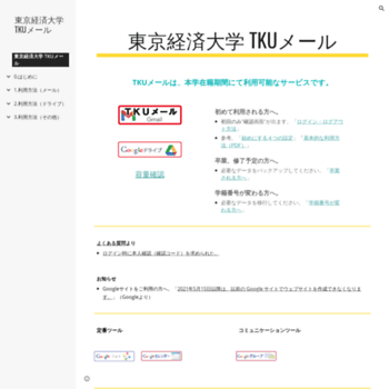 Google.tku.ac.jp thumbnail