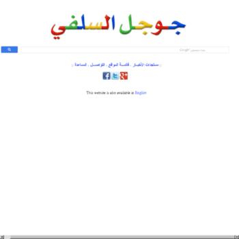 google salafi