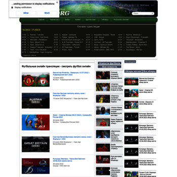 Футбол онлайн трансляция goool [PUNIQRANDLINE-(au-dating-names.txt) 25