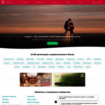 Веб сайт gorko.ru