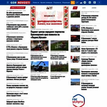 Веб сайт gornovosti.ru