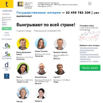 Gosloto5-36.ru thumbnail