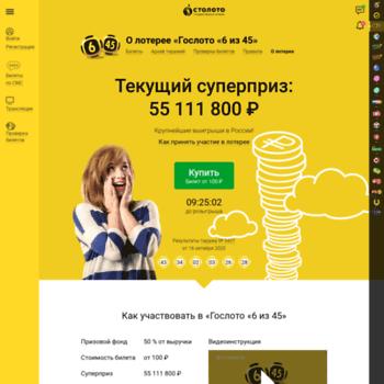 Gosloto6-45.ru thumbnail