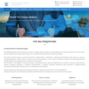 Gps-monitoring.com.ua thumbnail