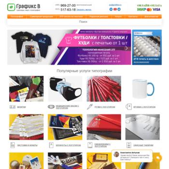 Grafiksv.ru thumbnail
