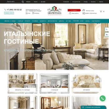 Веб сайт grand-italia.ru