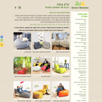 Greenbanana.co.il thumbnail