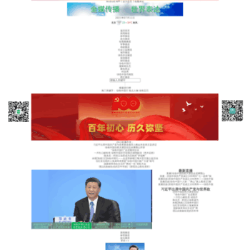 Greenchina.tv thumbnail