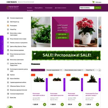 Greenerr.ru thumbnail