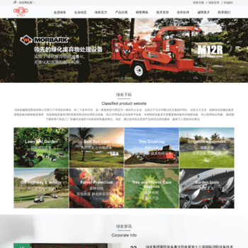 Greenman.com.cn thumbnail