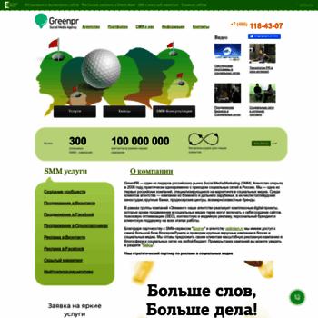 Greenpr.ru thumbnail