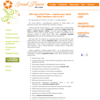 Веб сайт grflower.ru