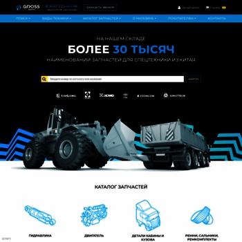 Gross-parts.ru thumbnail