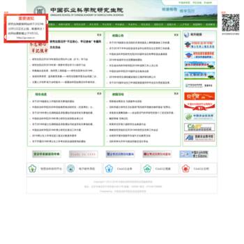 Gscaas.net.cn thumbnail