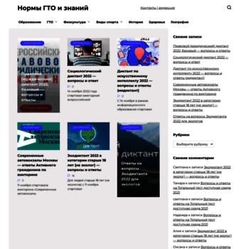Gto-normativy.ru thumbnail