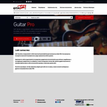 Веб сайт gtp-tabs.ru