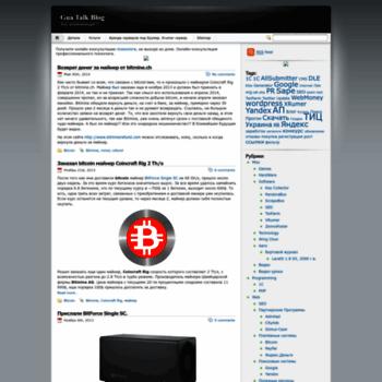 Веб сайт guatalk.net