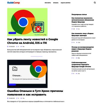 Веб сайт guidecomp.ru